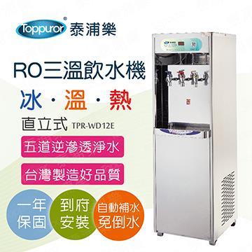 泰浦樂 三溫冰溫熱RO飲水機