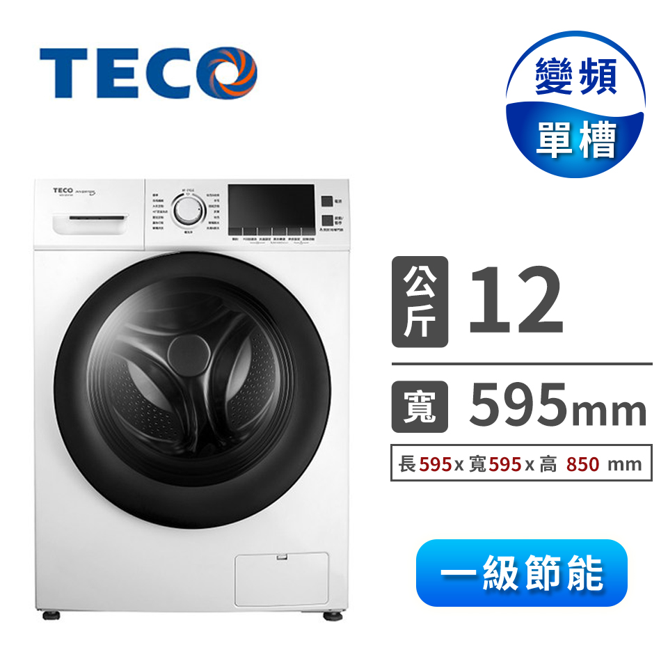 東元 12公斤洗脫烘滾筒洗衣機 WD1261HW