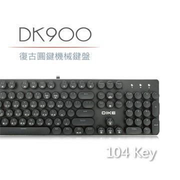 DIKE DK900復古圓鍵104鍵機械鍵盤(茶軸)
