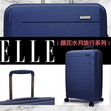 ELLE 鏡花水月系列20吋PP材質旅行箱(藍)