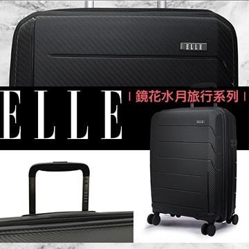ELLE 鏡花水月系列20吋PP材質旅行箱(黑)