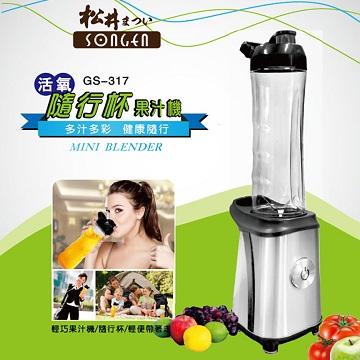 松井0.6L活氧隨行杯果汁機/調理機