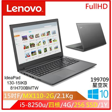 LENOVO IP130 15.6吋筆電(i5-8250U/MX110/4GD4/256G) IP 130_ 81H700BMTW