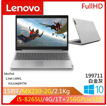 LENOVO IP L340 15吋筆電(i5-8265U/MX230/4GD4/256G+1T/W10H)