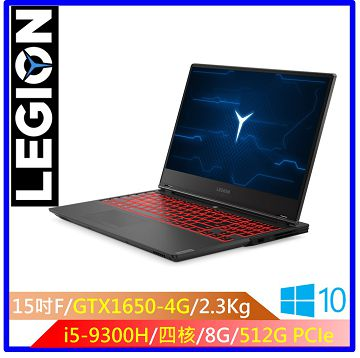 LENOVO Legion Y7000 15.6吋筆電(i5-9300H/GTX1650/8GD4/512G)