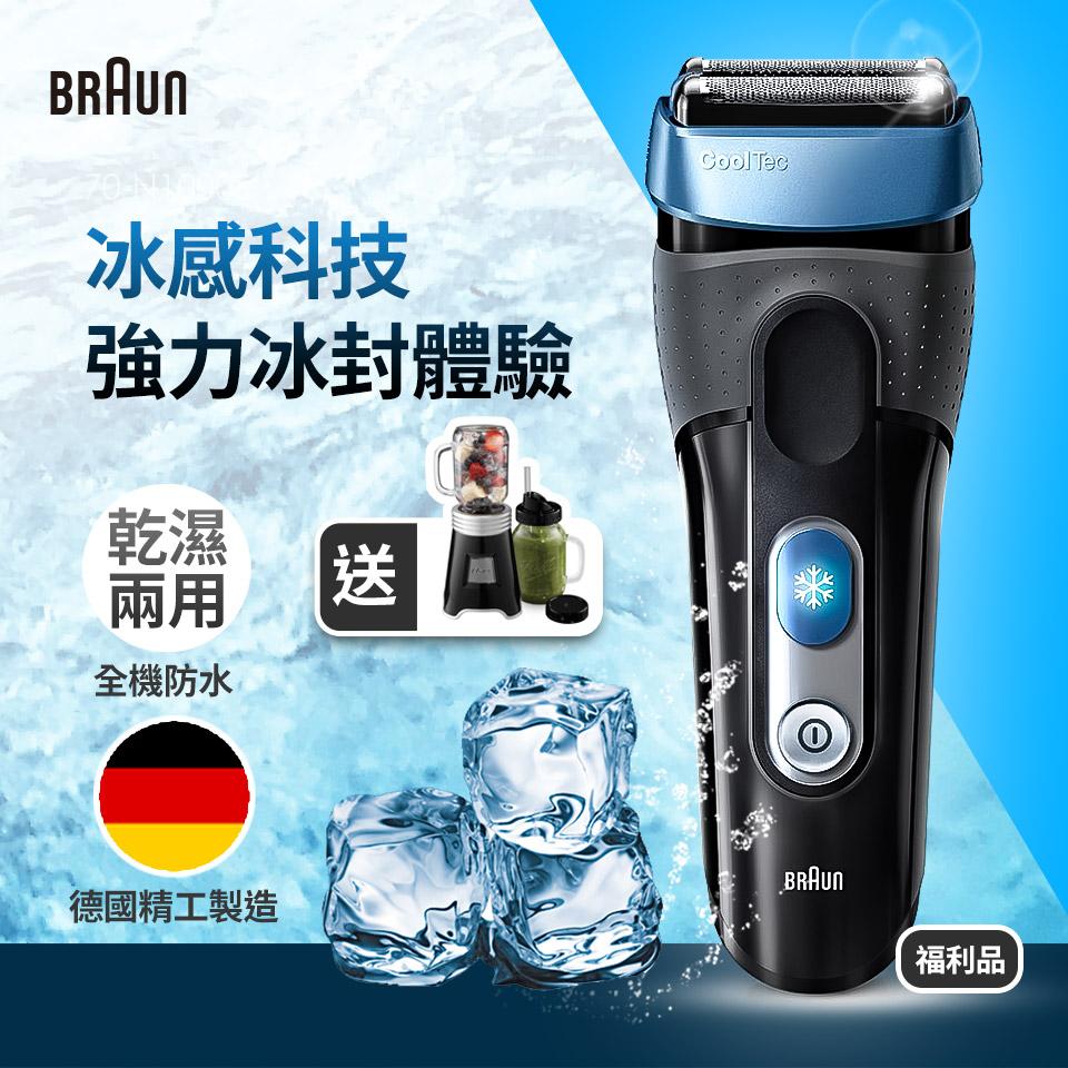 (福利品)德國百靈BRAUN 冰感電鬍刀超值禮盒組 CT4S-OSTB