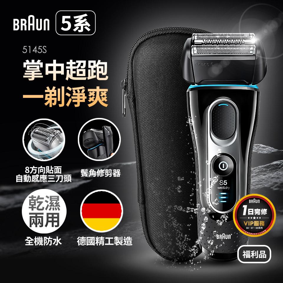 【福利品】德國百靈 新5系列靈動貼面電鬍刀禮盒組