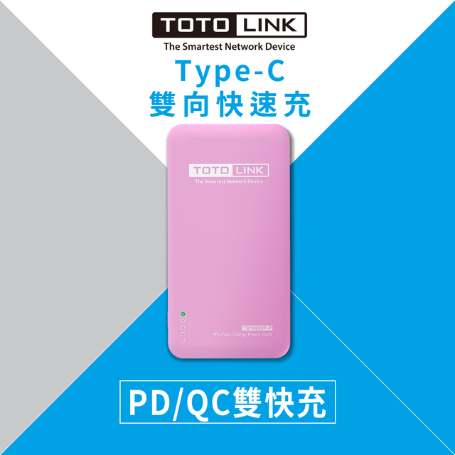 TOTOLINK PD 雙快充Type-C雙向行動電源-粉