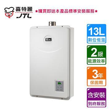 喜特麗 強制排氣數位恆溫FE式13L 液化