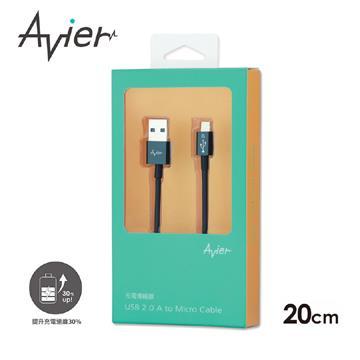 Avier Micro USB 快充傳輸線20cm-黑色