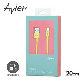Avier Micro USB 快充傳輸線20cm-黃色 MU2020P1-YG