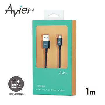 Avier Micro USB 快充傳輸線1M-黑色