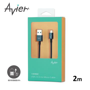 Avier Micro USB 快充傳輸線2M-黑色 MU2200P1-BK