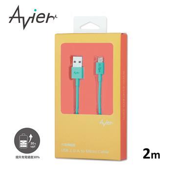 Avier Micro USB 快充傳輸線2M-綠色