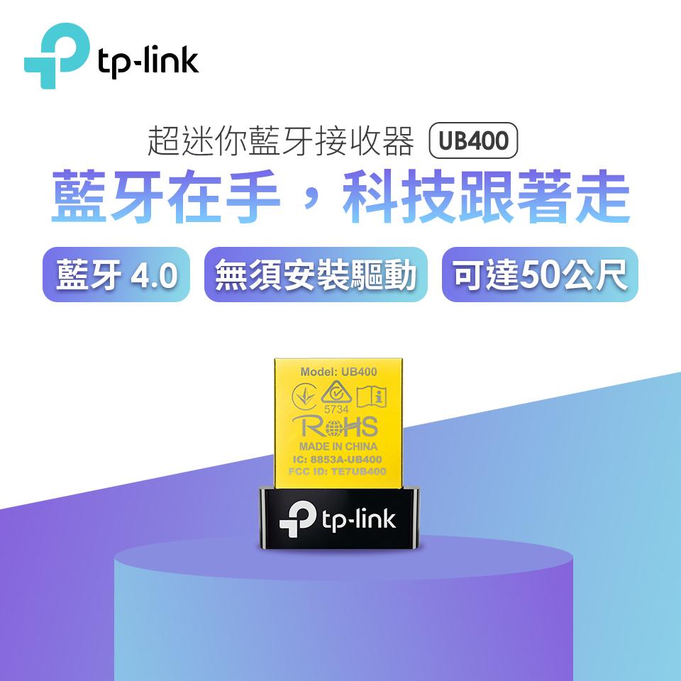 TP-LINK UB400 藍牙4.0微型USB接收器