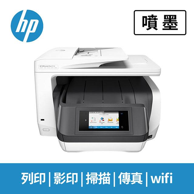 惠普HP OfficeJet Pro 8730 商用噴墨事務機