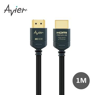 Avier PREMIUM高速HDMI線1米 AVFH2010BKV