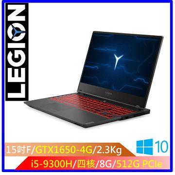 【福利品】LENOVO Legion Y7000 15.6吋筆電(i5-9300H/GTX1650/8GD4/512G)
