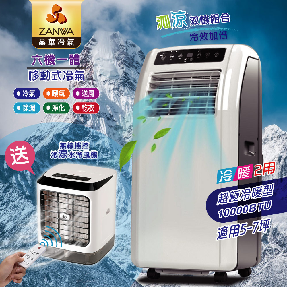 ZANWA晶華冷暖除濕移動式冷氣(含冷風扇)