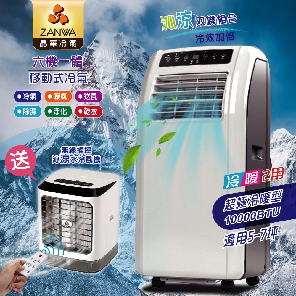 ZANWA晶華冷暖除濕移動式冷氣(含冷風扇) ZW-1260CH+SG-0602