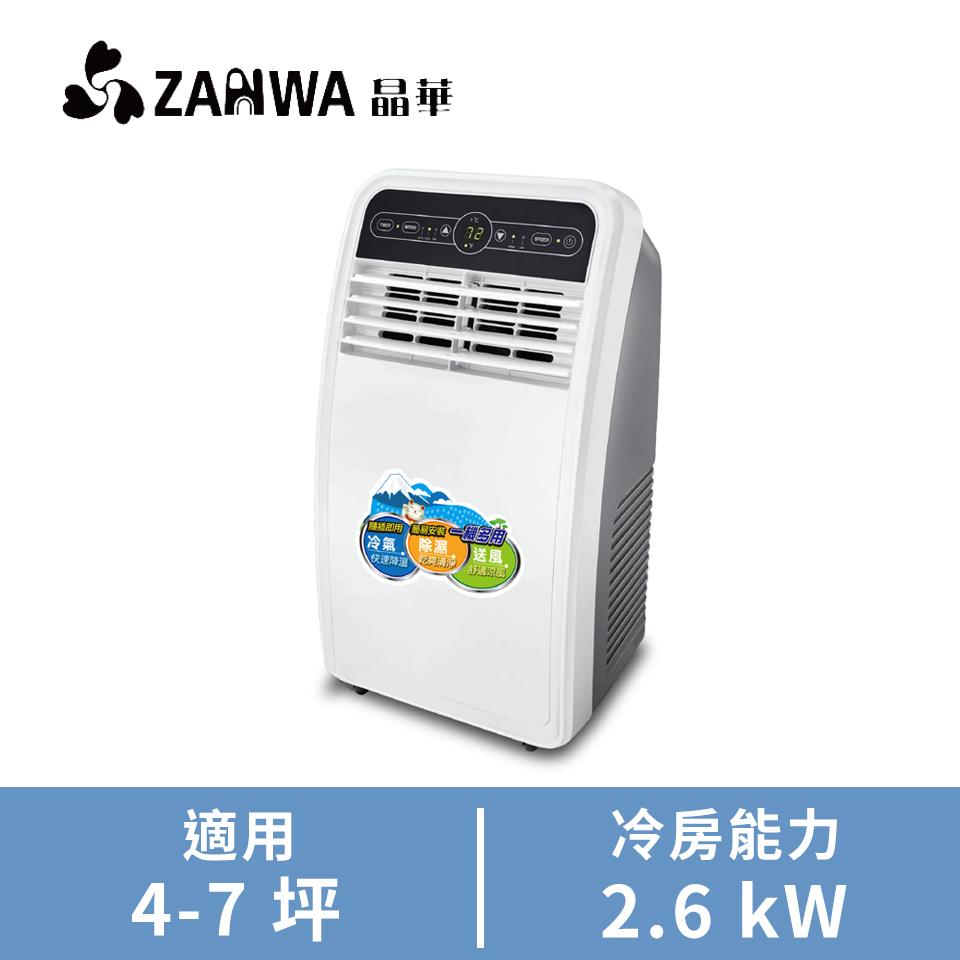 ZANWA晶華強冷除濕移動式冷氣(含冷風扇)