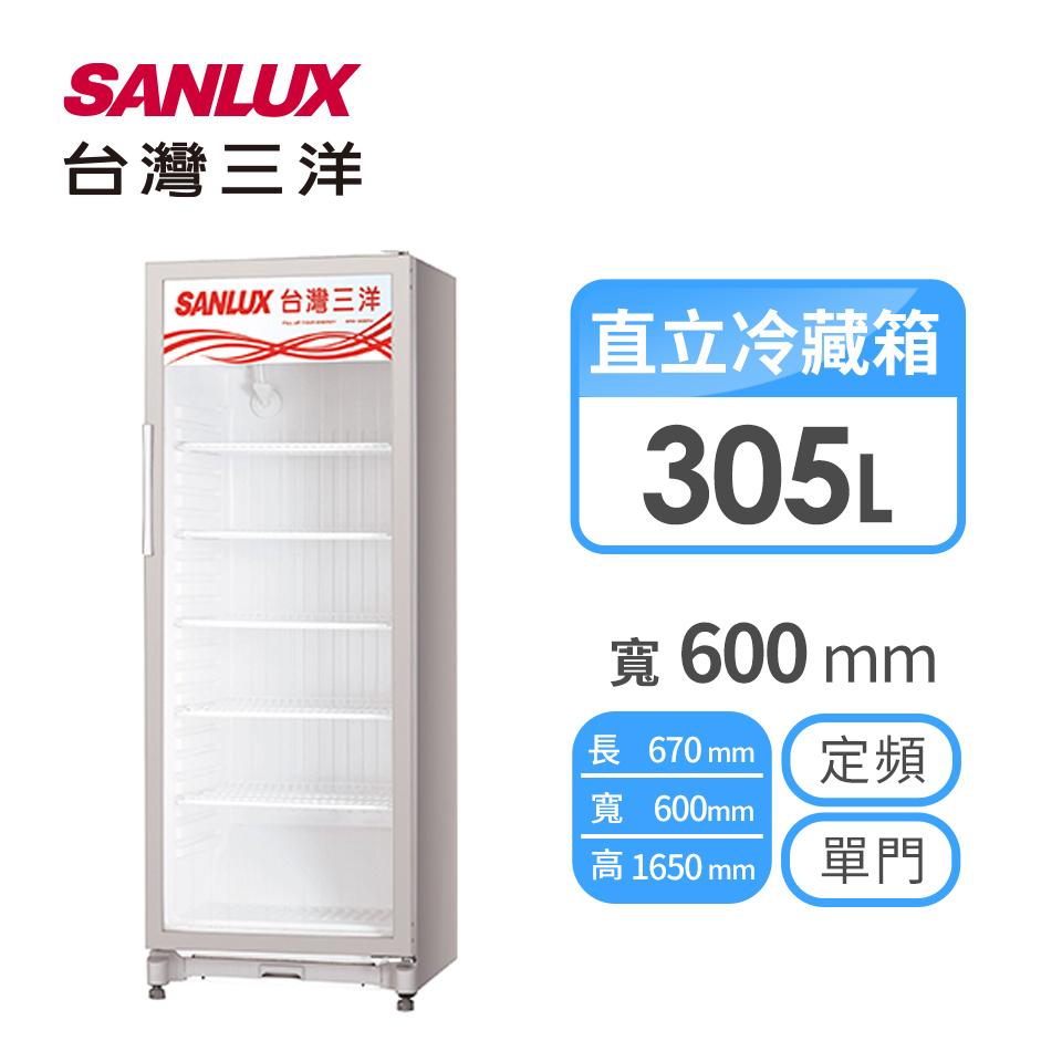 台灣三洋 305公升直立式冷藏櫃