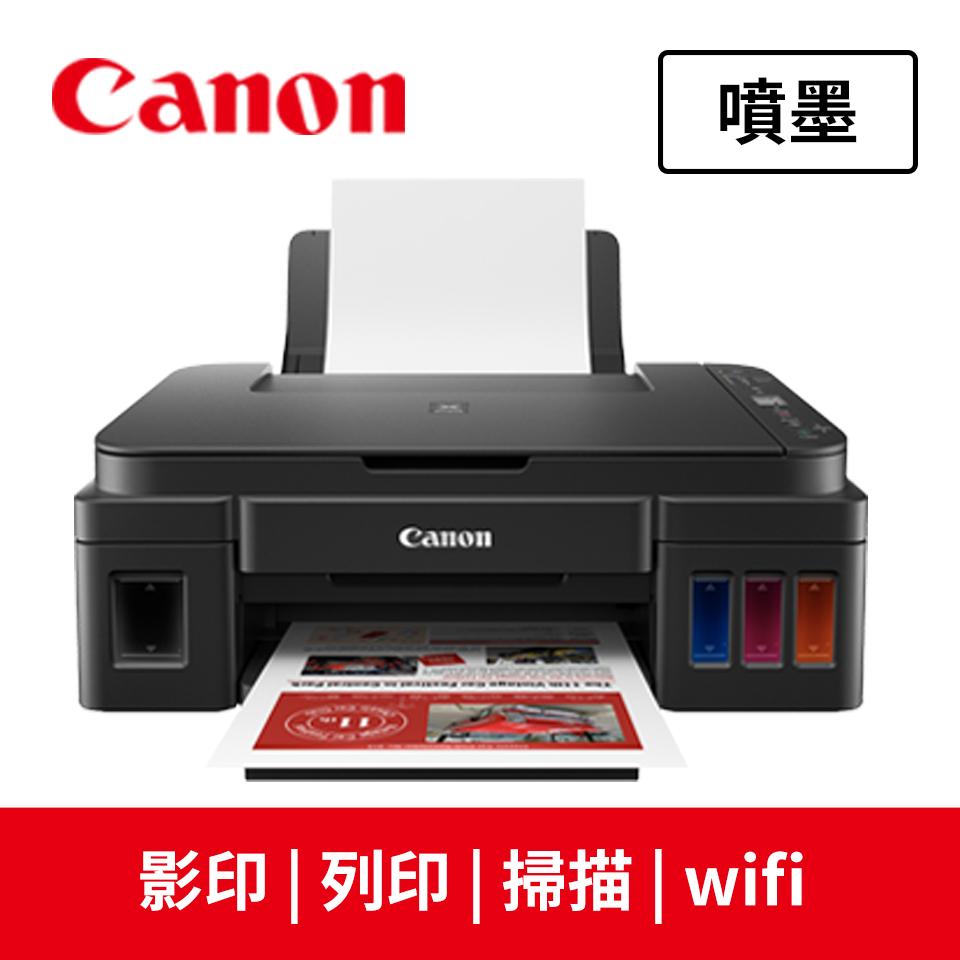 佳能Canon PIXMA G3010 無線原廠大供墨複合機