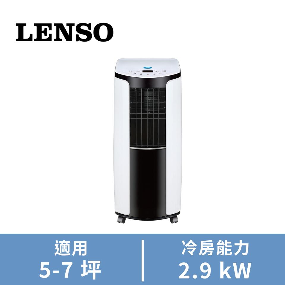 LENSO移動式單冷空調LSP-2JB