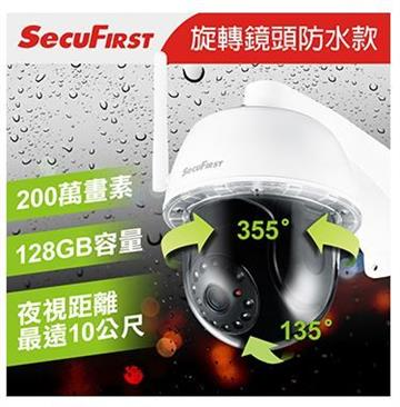 SecuFirst 防水旋轉FHD無線網路攝影機