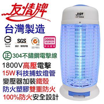 友情牌 15W捕蚊燈 VF-1556 VF-1556