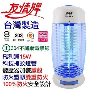 友情牌 15W捕蚊燈(飛利浦誘蚊燈管) VF-1567