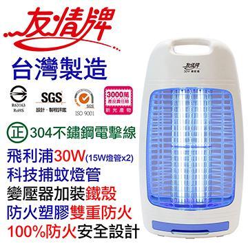友情牌 30W捕蚊燈(雙飛利浦誘蚊燈管)