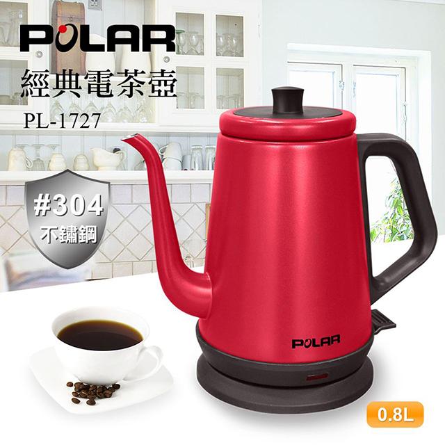 普樂POLAR 經典電茶壺(古典紅) PL-1727