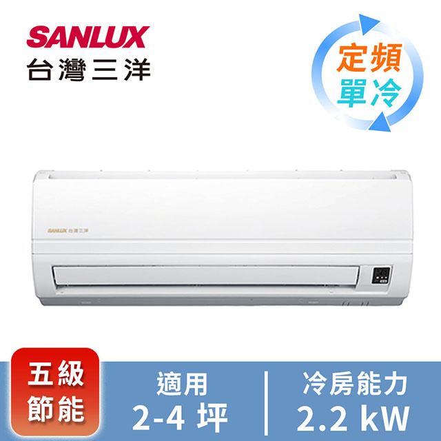 台灣三洋一對一定頻單冷空調(R410A)