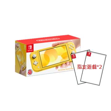 Switch Lite【遊戲任選*1 + 好禮*1】