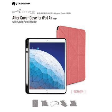 JTLEGEND iPad Air 10.5吋筆槽布紋皮套-粉
