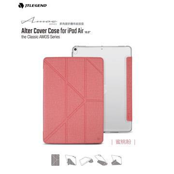 JTLEGEND iPad Air 10.5吋布紋皮套-粉