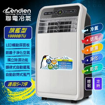 LENDIEN夏之雪多功能移動式冷氣含冷風扇