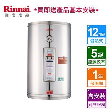 林內 12加侖容量電熱水器(琺瑯內膽)