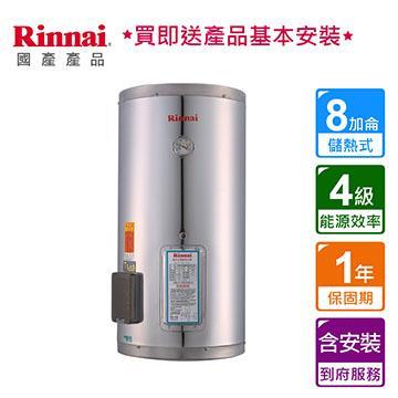 林內 8加侖容量電熱水器