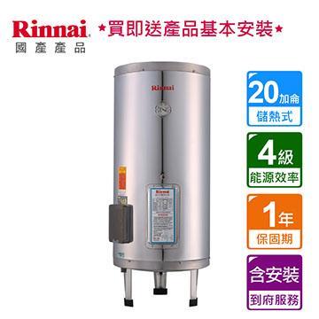 林內 20加侖容量電熱水器