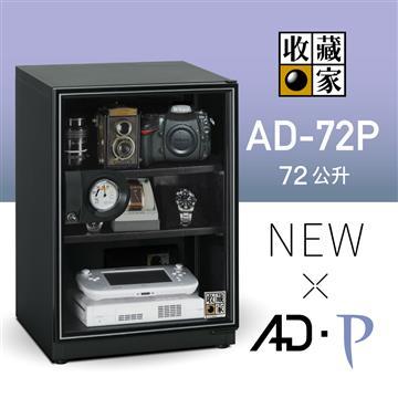 收藏家 暢銷經典防潮箱 72公升 AD-72P