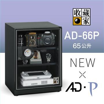收藏家 暢銷經典防潮箱 65公升 AD-66P