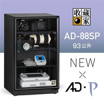 收藏家 暢銷經典型電子防潮箱 93公升 AD-88SP