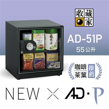 收藏家 暢銷經典防潮箱 55公升 AD-51P
