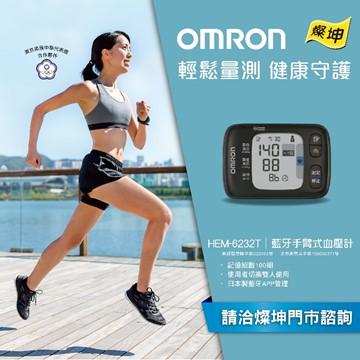 OMRON 藍牙手腕式血壓計 (網路不販售)