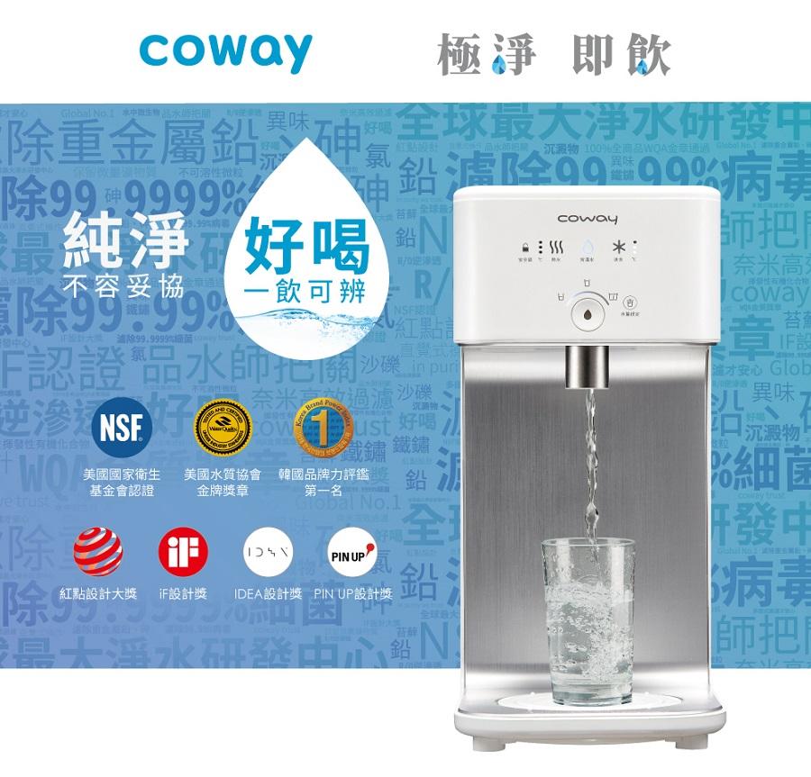 Coway 濾淨智控飲水機