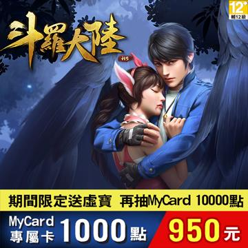 【專屬卡】MyCard 斗羅大陸專屬卡1000點