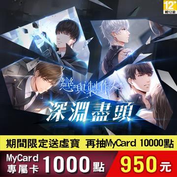 【專屬卡】MyCard 戀與製作人專屬卡1000點