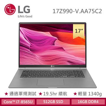 LG Gram 17吋 i7極致輕薄筆電(i7-8565U/8GD4/512G)